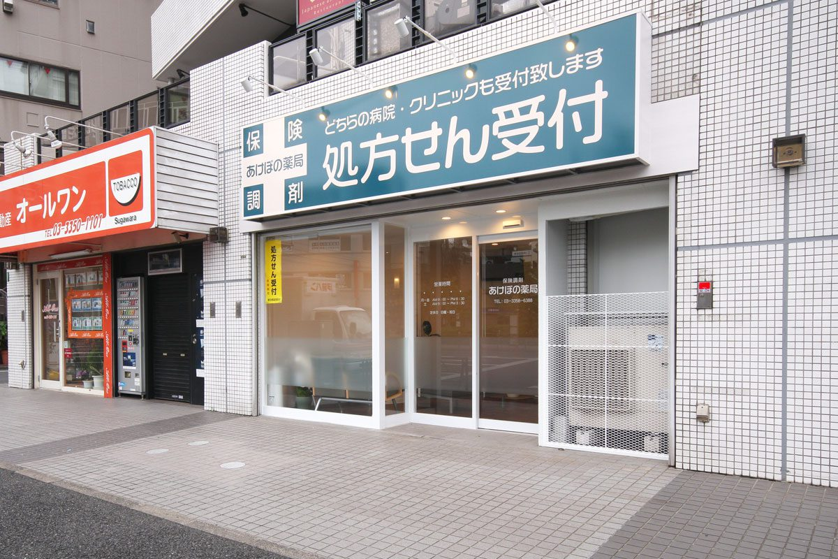 新宿・あけぼの薬局さまが開局。カフェのような癒しの空間