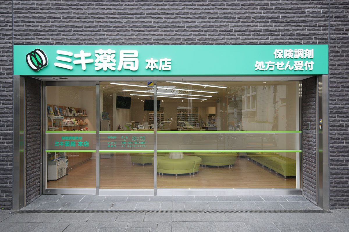 ミキ薬局さま本店が移転され、より便利に身近に