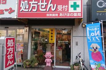 あけぼの薬局旧店舗