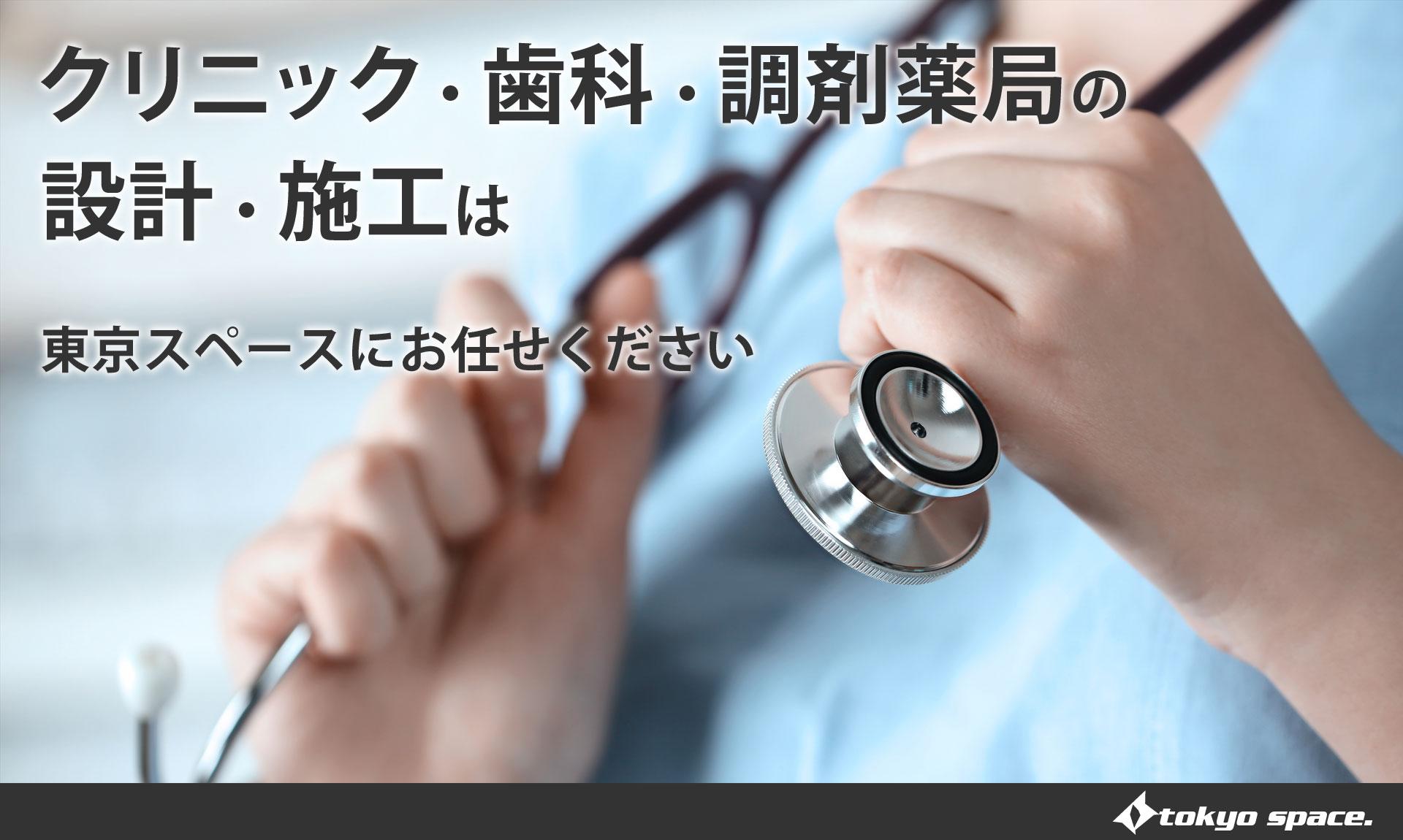 クリニック・歯科・調剤薬局の設計・施工は東京スペースにお任せください